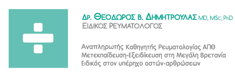 rheumatologos.gr